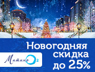 Город-курорт «Митино О2» Всего в 15 минутах от метро.